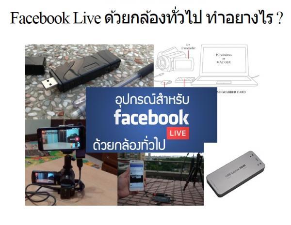 Facebook Live ด้วยกล้องทั่วไป ทำอย่างไร ?